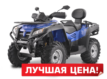 квадроцикл atv CF800-X8 EFI Basic
