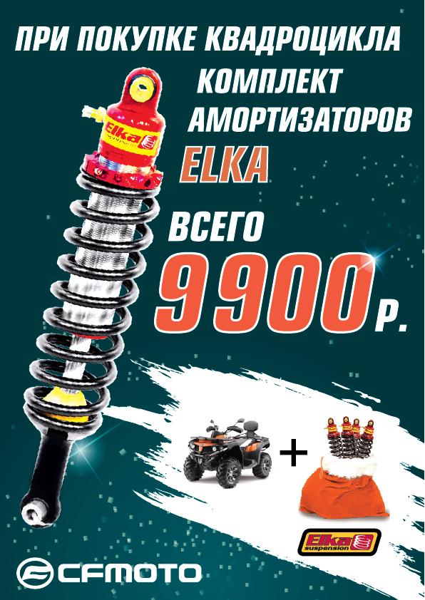 elka-10